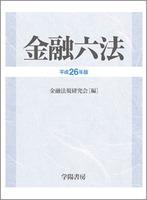 金融六法 平成26年版