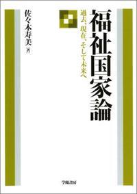 福祉国家論 - 株式会社 学陽書房