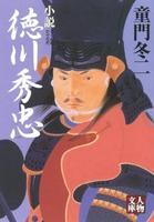 小説 徳川秀忠