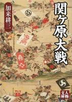 関ヶ原大戦