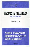 地方自治法の要点 第10次改訂版