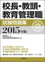 校長・教頭・教育管理職試験問題集 2015年版