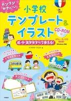 カンタンかわいい 小学校テンプレート&イラスト CD-ROM付