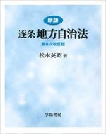 新版 逐条地方自治法 第8次改訂版