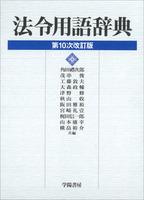 法令用語辞典 第10次改訂版