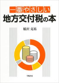 一番やさしい地方交付税の本