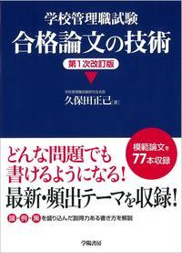 学校管理職試験 合格論文の技術<第1次改訂版>