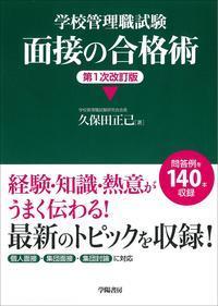 学校管理職試験 面接の合格術 <第1次改訂版>