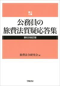 公務員の旅費法質疑応答集 (第6次改訂版)