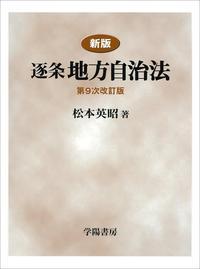 新版 逐条地方自治法 第9次改訂版