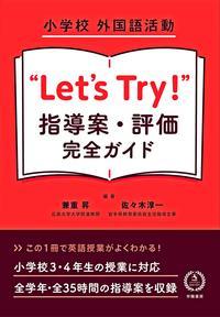 "小学校 外国語活動 ""Let's Try!""  指導案・評価 完全ガイド"